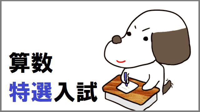 世田谷学園算数特選入試