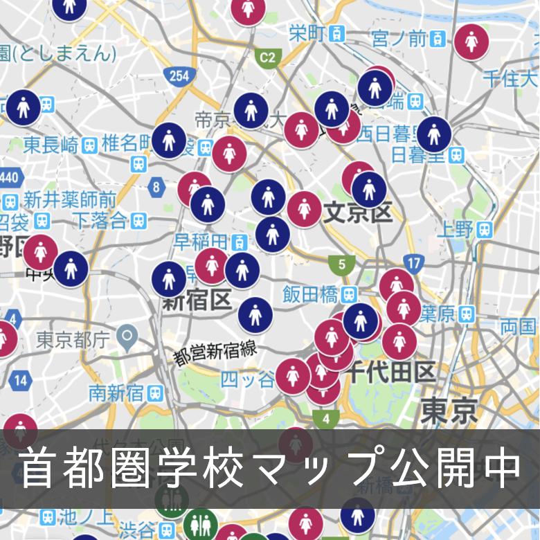 首都圏私立中学マップ