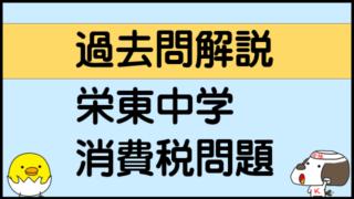 過去問解説-栄東東大選抜2020-