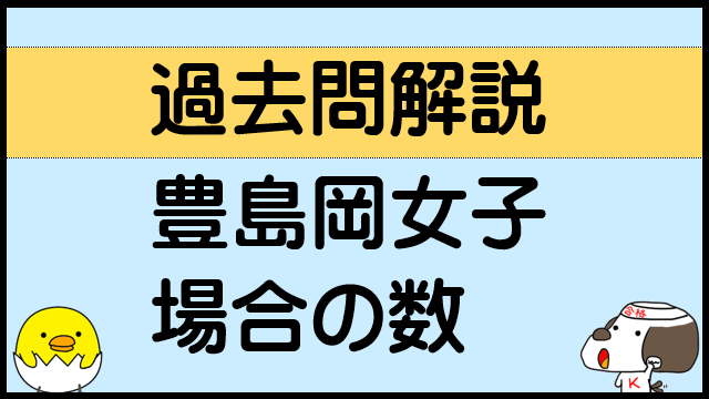 過去問解説-豊島岡女子2020-