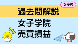 売買損益算(女子学院中学 2021年)