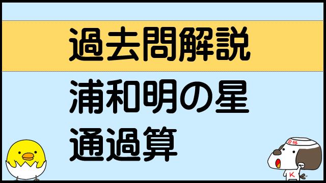 過去問解説-浦和明の星-2021年-1-1-4-通過算