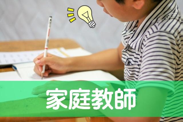 家庭教師サービス
