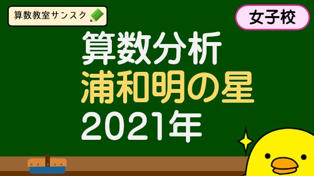 傾向と対策(浦和明の星女子中学2021年第1回)
