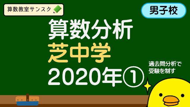 傾向と対策(芝中学2020年第1回)