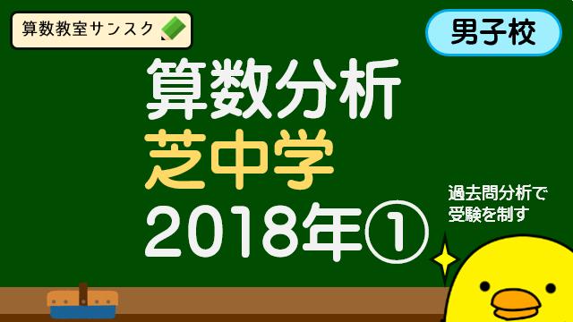傾向と対策(芝中学2018年第1回)