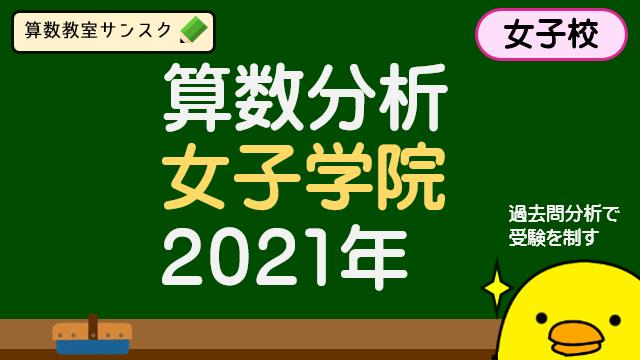 傾向と対策(女子学院中学_2021年)