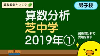 傾向と対策(芝中学2019年第1回)
