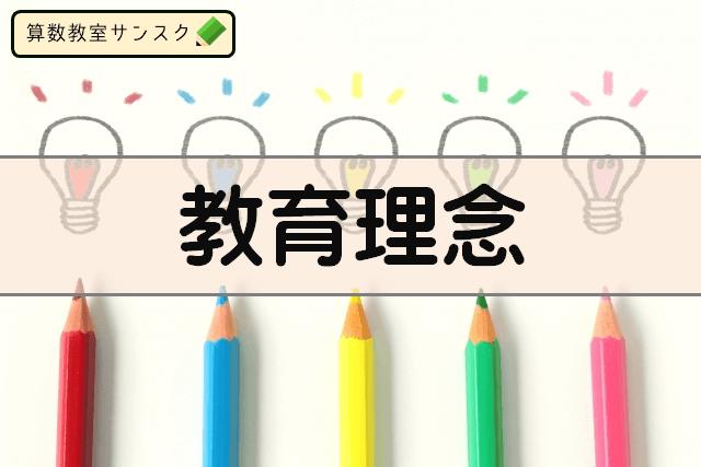 教育理念(算数教室サンスク)