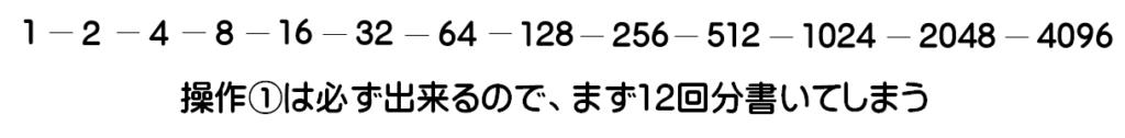 慶應義塾中等部2021年規則性2