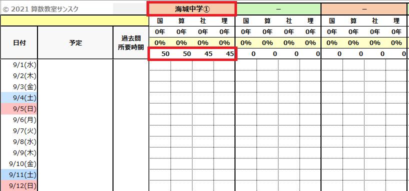05_過去問管理表_過去問スケジュール
