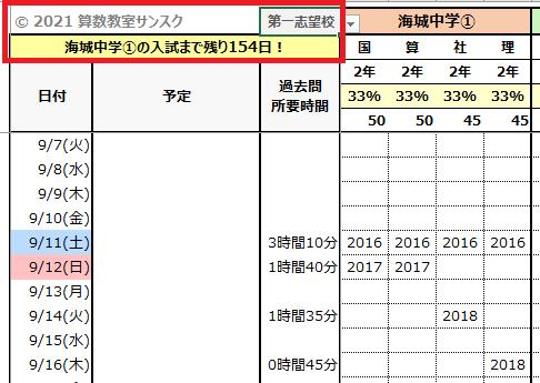 10_過去問管理表_過去問スケジュール機能説明_おまけ